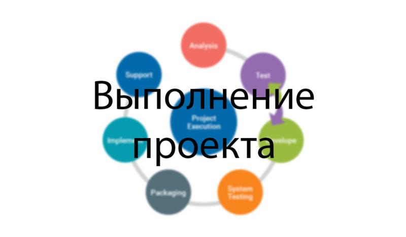 Управление проектами Выполнение