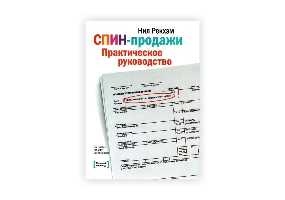Нил Рекхэм СПИН продажи конспект