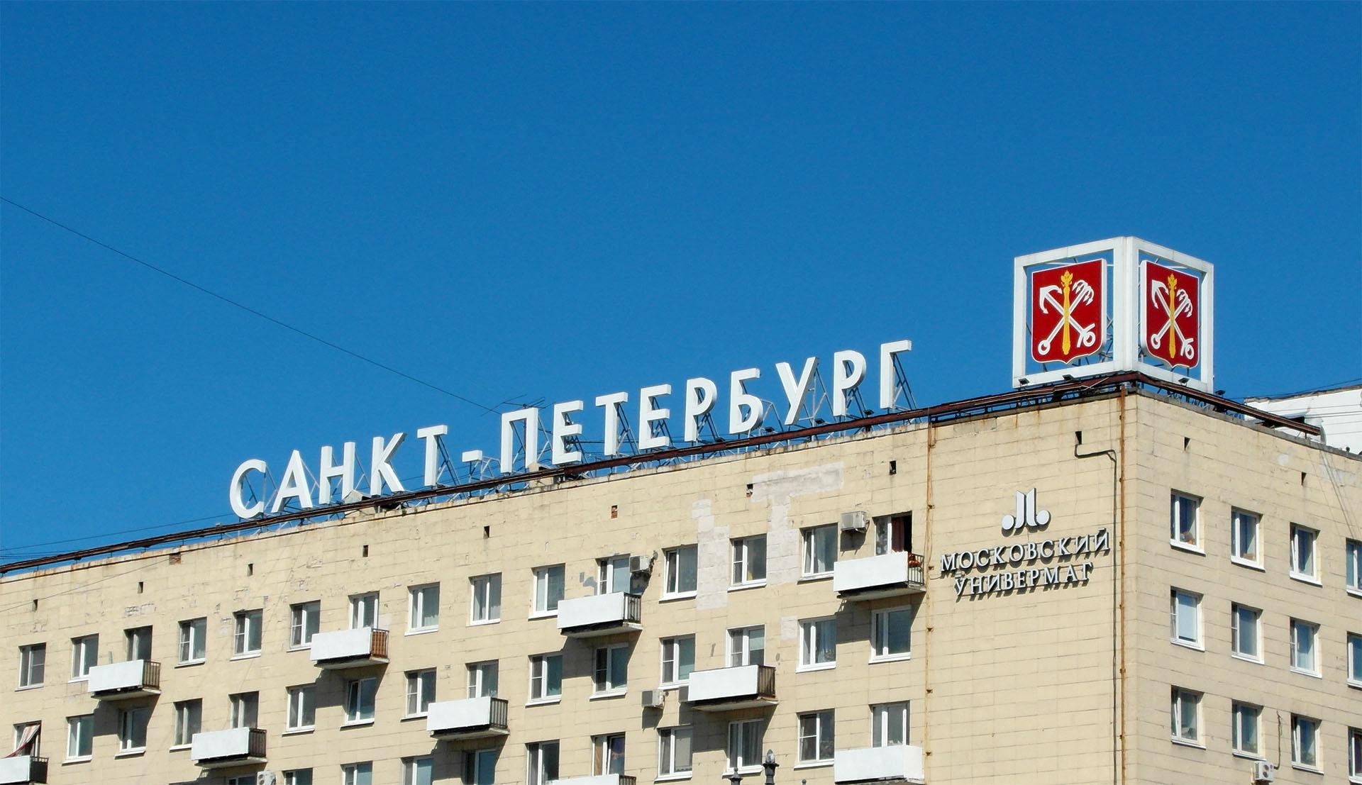 Санкт-Петербург 2019