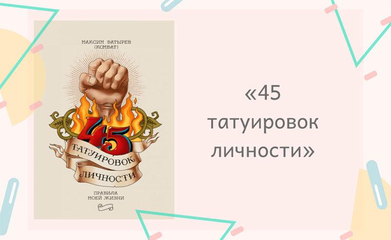 Максим Батырев 45 татуировок личности