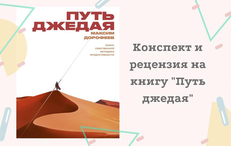 Максим Дорофеев Путь Джедая конспект